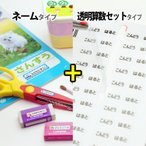 お名前シール2点セット/ネーム+透明算数セット/イラスト//
