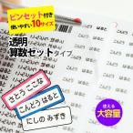 透明 お名前シール 透明算数セット 786枚/シンプル//