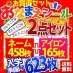 お名前シール2点セット/ネーム+アイロン/シンプル//