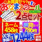 お名前シール お得セット 1244枚/ネーム+透明算数セット/シンプル//