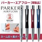 ショッピングシャチハタ シャチハタ ネームペン パーカー・エアフロー 既成品 印鑑付きボールペン