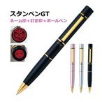 ネームペン スタンペンGT シャチハタ式 ネーム印+訂正印+黒ボールペン 印鑑付きボールペン タニエバー