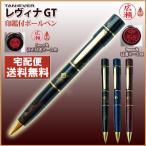 ネームペン 1本3役 レヴィナGT (シャチハタ式ネーム印+訂正印+黒ボールペン)  タニエバー/印鑑付きボールペン