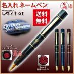 (名入れ 印鑑付きボールペン)ネームペン レヴィナGT/シャチハタ式ネーム印/訂正印+黒ボールペン/タニエバー/ギフトBOX付き