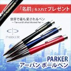 ボールペン 名入れ/パーカー アーバン/ギフトBOX付き//名入れ無料/あす