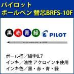 (ボールペン替芯)PILOT-パイロット-/細字0.7mm/BRFS-10F-(B・R・L・G)/黒・赤・青・緑/油性/アクロインキ