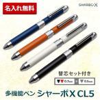 (名入れ 多機能ボールペン)シャーボX CL5/5000/多機能ボールペン/ギフトBOX付き/ゼブラ/ZEBRA//就職祝/卒業祝/入学祝/父の日/あす