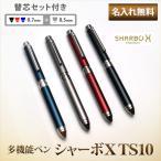 (名入れ 多機能ボールペン)シャーボX TS10/10000/多機能ボールペン/ギフトBOX付き/ゼブラ/ZEBRA//就職祝/卒業祝/入学祝/父の日/あす
