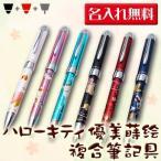 (名入れ 多機能ペン)ハローキティ優美蒔絵 複合筆記具/ギフトBOX付き/セーラー万年筆
