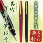 (名入れ 万年毛筆)くれ竹 万年毛筆 13号/呉竹-クレタケ-/スペアインキ付き/筆ペン/毛筆の書き味を気軽に味わえる一本