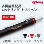 (名入れ 多機能ボールペン)ロットリング トリオペン/3機能ペン/ギフトBOX付き/rotring/K彫刻