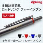 ショッピングボールペン (名入れ 多機能ボールペン)ロットリング フォーインワン/4機能ペン/ギフトBOX付き/rotring/K彫刻