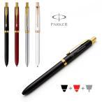 送料・包装無料!(名入れ 多機能ペン)パーカー ソネット(SONNET) マルチファンクションペン ラックブラックGT・レッドGT/ギフトBOX付き/PARKER-パーカー-/あす