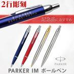 (名入れ ボールペン)IM ボールペン/ギフトBOX付き/2行彫刻/PARKER-パーカー-//記念品 父の日 入学祝 卒業 プレゼント 誕生日 メッセージ