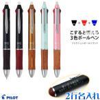 (名入れ 3色 ボールペン)フリクションボール3 ウッド/2行彫刻/黒赤青3色ボールペン/PILOT-パイロット-