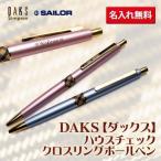 ショッピングボールペン (名入れ ボールペン)ダックス ハウスチェッククロスリングボールペン/油性ボールペン/ギフトBOX付き/DAKS-ダックス-/F彫刻