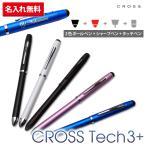 (名入れ 多機能ペン)クロス テックスリープラス/CROSS Tech3+/多機能筆記具/ギフトBOX付き/CROSS/就職祝/卒業祝/父の日/母の日/誕生日/記念品/あす