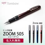 (名入れ シャープペン)ZOOM505-ズーム505-/0.5mm シャープペン/ギフトBOX付き/トンボ鉛筆//名入れ無料/ギフト/父の日/敬老の日/卒業祝/入学祝/記念品