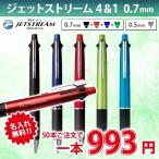 1本993円(50本のご注文)(名入れ 多機能ボールペン)JETSTREAM-ジェットストリーム- 4&1 0.7mm/素彫り/uni/三菱鉛筆