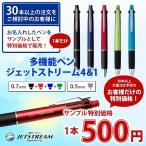 (名入れ 多機能ペン サンプル販売)(30本以上注文予定のお客様のみ) JETSTREAM ジェットストリーム 4&1 0.7mm/uni-ユニ-/三菱鉛筆/MSXE5-1000-07//記念品/販促品