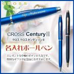 ショッピングボールペン (名入れ ボールペン)CENTURY2 -センチュリー2- /ボールペン/ギフトBOX付き/CROSS-クロス-//あす