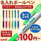 ボールペン 名入れ/クリフター ボールペン(100本からご注文可能)//三菱鉛筆/SN-118-07/記念品/販促品/ノベルティ