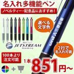 (100本からご注文可能)(名入れ 多機能ボールペン)ジェットストリーム 多機能ペン 4&1 0.7mm//uni-ユニ-/三菱鉛筆/MSXE5-1000-07/記念品/販促品/ノベルティ