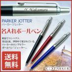 ショッピングボールペン ボールペン パーカー 名入れ  PARKER JOTTER -ジョッター/メンズ 男性 ギフトBOX付き