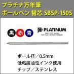 (ボールペン替芯)PLATINUM-プラチナ万年筆-/サラボ/SBSP-120S/0.5/黒・赤・青/低粘度油性/サラボインク/プラチナサラボ