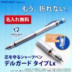 (名入れ シャープペン)デルガード タイプLx/0.5mmシャープペン/ZEBRA-ゼブラ-/P-MA86/素彫り/F彫刻