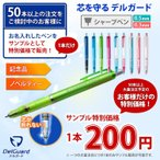 (名入れペン サンプル販売)(50本以上注文予定のお客様のみ)デルガード 0.5mm 0.3mm/ZEBRA-ゼブラ-/P-MA85/MA85W/P-MAS85//記念品/ノベルティ/F彫刻
