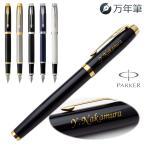 ショッピング万年筆 (名入れ 万年筆) IM GT 万年筆/ギフトBOX付き/PARKER-パーカー-//名入れ無料//あす