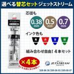 ジェットストリーム 替芯/選べる4本セット/0.38mm 0.5mm 0.7mm/黒 赤 青 緑/SXR-80-38/SXR-80-05/SXR-80-07/替え芯