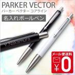 (名入れ ボールペン)ベクター コアライン ボールペン/PARKER-パーカー-//K彫刻//記念品/ノベルティ