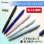 (名入れ 2色 ボールペン)フリクションボール2ビズ/LFBT-3SUF/PILOT-パイロット-//ギフトにおすすめ 大人気の消せるボールペン/黒・赤 2色ボールペン