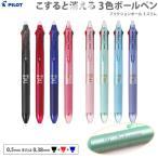 名入れ ボールペン  フリクションボール 3 スリム 05・038/LKFBS60EF/LKFBS60UF/パイロット/人気の消せるペン
