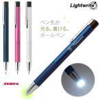 (名入れ ボールペン) ライトライト LEDライト付きボールペン/P-BA95/ZEBRA-ゼブラ-//暗い場所でも手元を照らして書けるペン