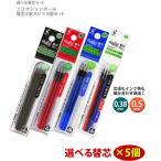 フリクションボール替芯(3本入り) 選べる5個セット 0.38mm 0.5mm /LFBTRF30EF3/LFBTRF30UF-3/