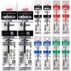 ジェットストリーム 替芯 10本セット 0.5mm //黒 赤 青 緑 組み合わせ自由な替え芯セット