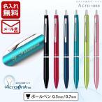 ボールペン 名入れ  アクロ1000  ボールペン /0.5mm/0.7mm/ PILOT アクロインキ Acro1000 就職祝 記念品 名前入り ギフト