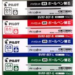 ボールペン替芯 パイロット/0.5mm・0.7mm/BVRF-8F/BVRF-8EF/黒・赤・青・緑/油性/アクロインキ/替え芯