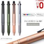 名入れ ボールペン ジェットストリーム 4&1 メタル Metal Edition 多機能ペン ギフト 誕生日 父の日 記念品 三菱鉛筆 uni