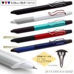 限定色 ジェットストリーム エッジ3 超極細0.28mm 3色ボールペン SXE3-2503-28  ※名入れ無し商品です  ※期間限定本体色はなくなり次第終了