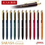 ボールペン 名入れ サラサグランド ビンテージカラー (黒替え芯付き) 0.5mm ジェルインク SARASA ゼブラ
