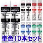 ジェットストリーム 替芯 単色10本セット 0.5mm 0.38mm 0.7mm //黒 赤 青 緑