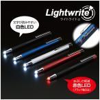 ボールペン 名入れ ライトライトα アルファ ゼブラ ライト付きボールペン
