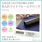 名入れ・フォトフレームクロック/卒業記念/卒団記念/FE101/モニター電池2個内蔵