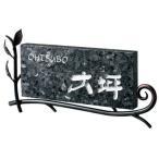 表札/天然石/ブロンズ/ブロンズメッキ仕上げ/スタイリッシュ DK82/ブルーパール&オブジェ/fukucyo