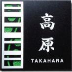 表札/黒ミカゲ石/天然石/スタイリッシュ FS6-200A /黒ミカゲ&アクセサリー/fukucyo