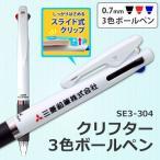 (200〜290本)(名入れ 多色ボールペン)クリフター 3色ボールペン SE3-304/白軸/三菱鉛筆//